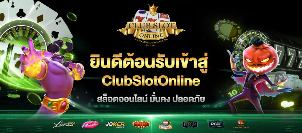 Clubslot online แจกเครดิตฟรี