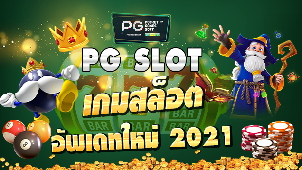 pg slot เกมสล็อต อัพเดทใหม่ 2021