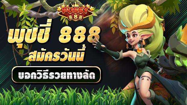 พุ ช ชี่ 888 สมัครวันนี้ บอกวิธีรวยทางลัด