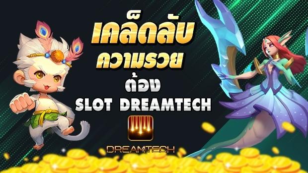 เคล็ดลับ ความรวย ต้อง slot dreamtech