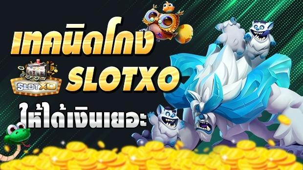 เทคนิดโกง SLOTXO ให้ได้เงินเยอะ